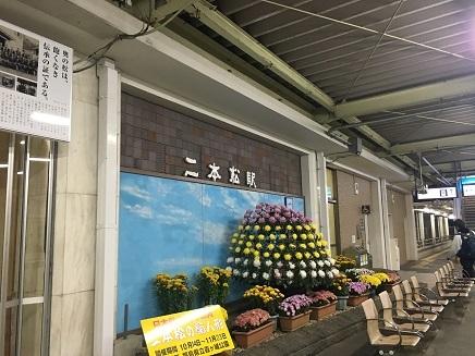 11212017 二本松駅S