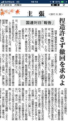 11202017 産経SS2