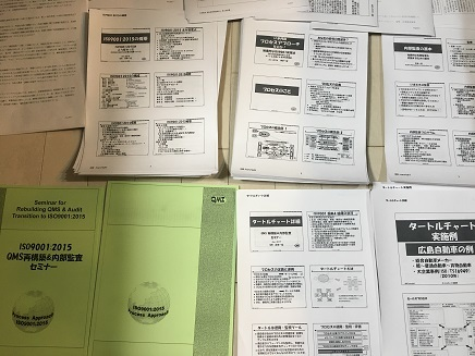 11162017 セミナーテキスト印刷S2