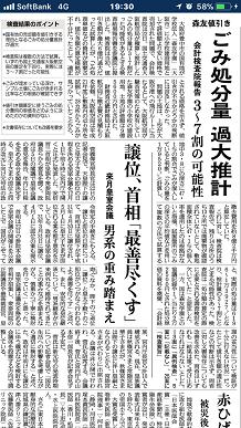11232017 産経SS2