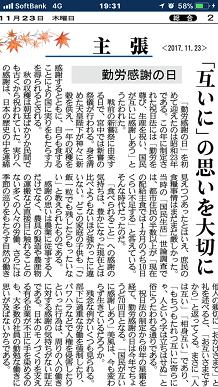 11232017 産経SS3