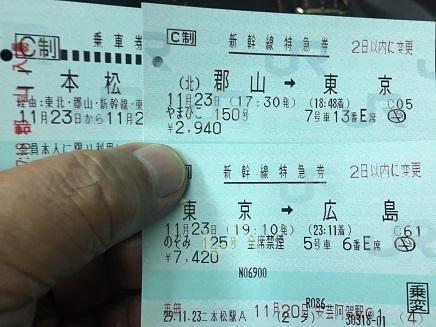 11232017 やまびこ150S5