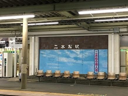 11232017 二本松駅S1