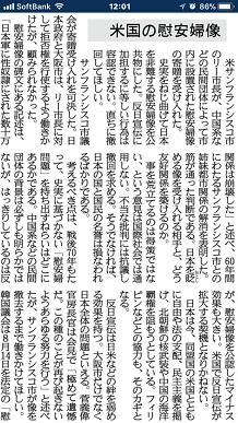 11262017 産経SS3