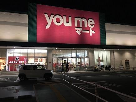 11262017 YouMemartS1