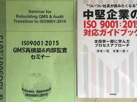 12082017 NOK内部監査セミナーS8