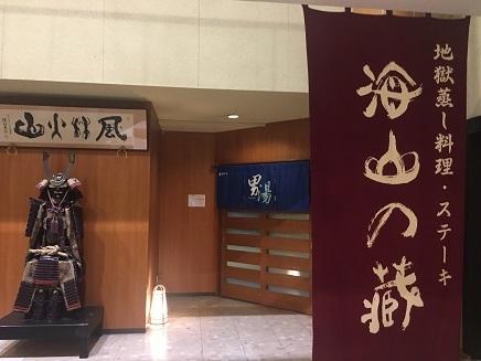 12122017 別府鉄輪黒田やS1