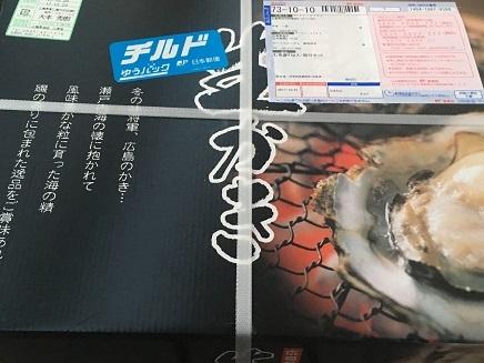 12212017 安芸津生牡蠣S
