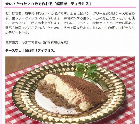 2017.12.12超簡単ティラミス①(ブログ)