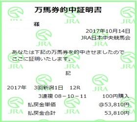 20171014京都12R