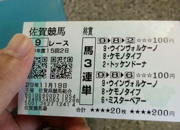 2017年11月19日佐賀9R 1,850円