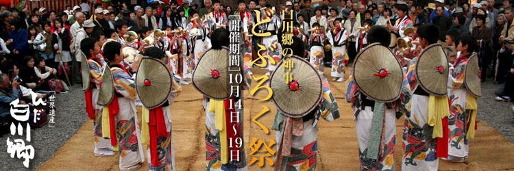 2017年の「どぶろく祭」は10月14日(土)〜19日(木)の間、白川郷各所にて開催されます1