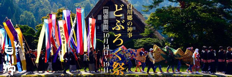 2017年の「どぶろく祭」は10月14日(土)〜19日(木)の間、白川郷各所にて開催されます5