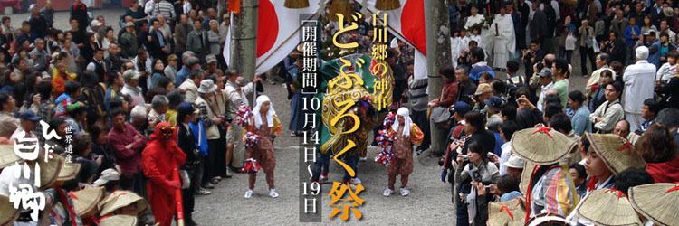2017年の「どぶろく祭」は10月14日(土)〜19日(木)の間、白川郷各所にて開催されます3
