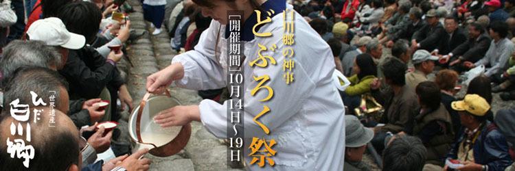 2017年の「どぶろく祭」は10月14日(土)〜19日(木)の間、白川郷各所にて開催されます2
