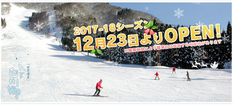 平瀬温泉白弓スキー場3