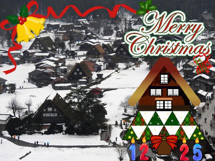 12月25日メリークリスマス 白川郷1