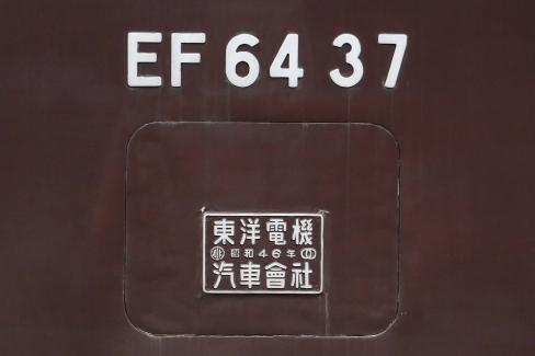 EF64 37 銘板