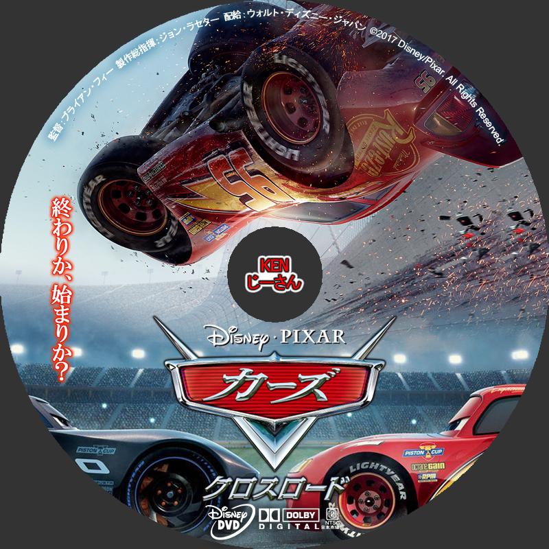 Cars  On Blu Ray