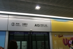 桃園国際空港駅1