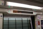 台湾 Airport MRT 1