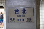 台北駅(台鐵)1