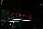 士林夜市5