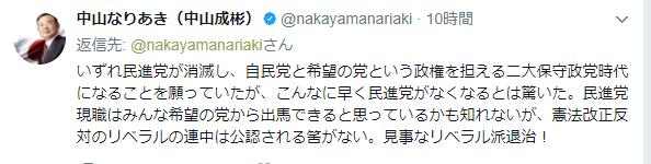 中山成彬ツイッター