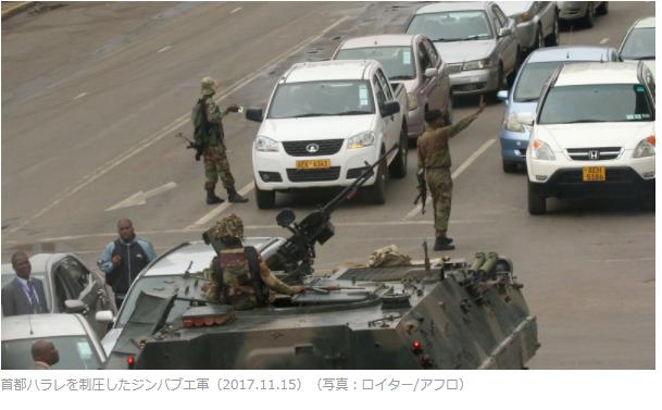 ジンバブエ軍