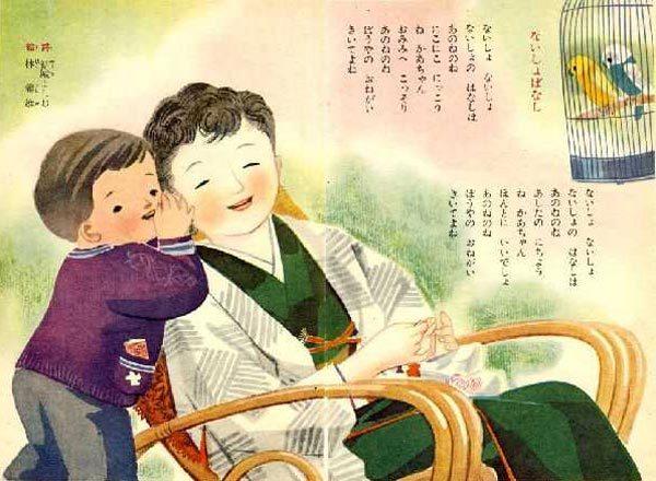 naisho_banashi.jpg