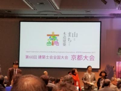 2017全国大会