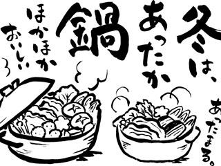 寒い日は鍋