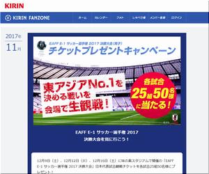 【2017/11/17締切】:EAFF E-1 サッカー選手権 2017 決勝大会 日本代表試合観戦チケット