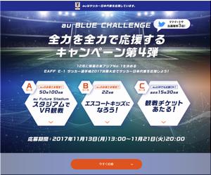 懸賞 EAFF E-1 サッカー選手権2017決勝大会 観戦チケット(ペア) au