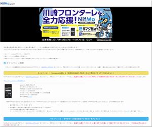 【2017/11/17締切】:川崎フロンターレ選手サイン色紙 ほか