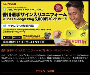 【2017/11/20締切】:香川真司選手サイン入りユニフォーム 他