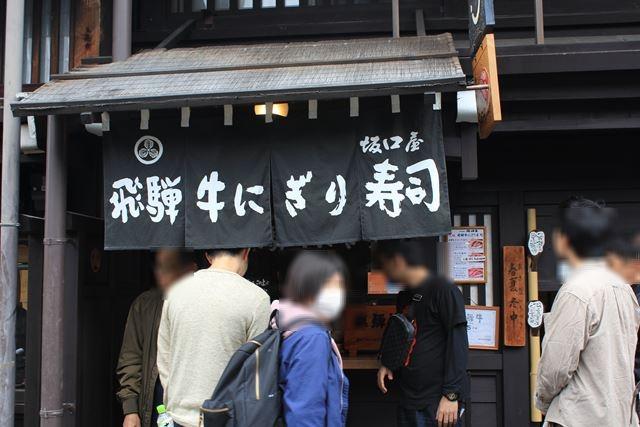 20171021 飛騨高山食べ歩き005