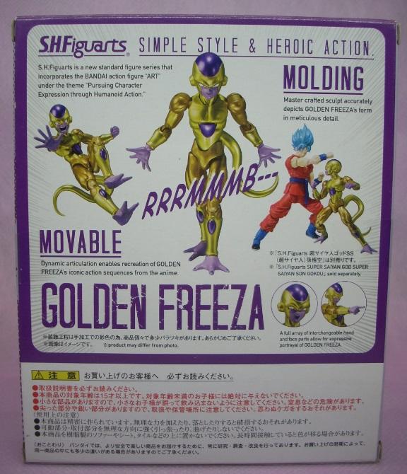 フィギュア―ツ ゴールデンフリーザ2