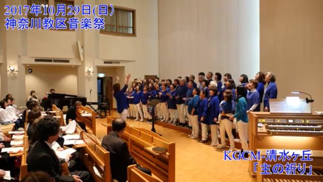 KGCM - Shu no Inori 2