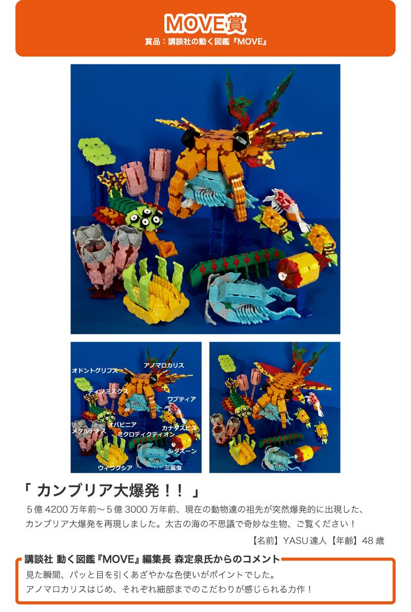 prize-m-02[1]