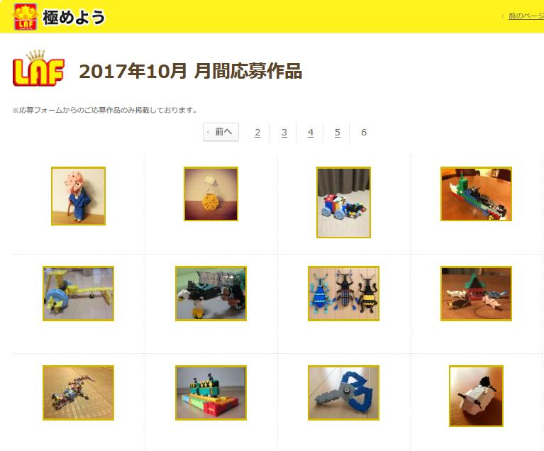 LAF_20171102.jpg