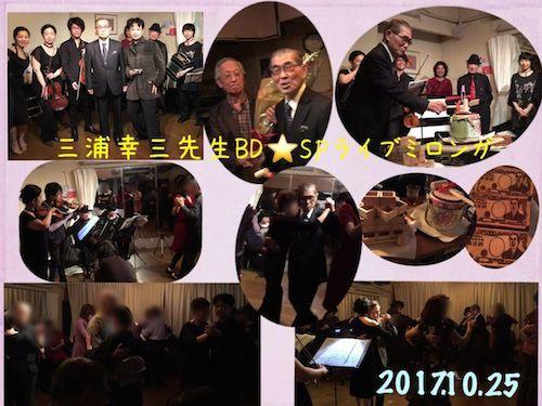 2017_10_25_三浦先生BDミロンガ