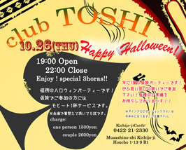2017_10_26_clubTOSHI_Special_Night_Halloween_info