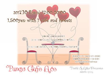2017_10_8_Tango_cafe_Ace_info