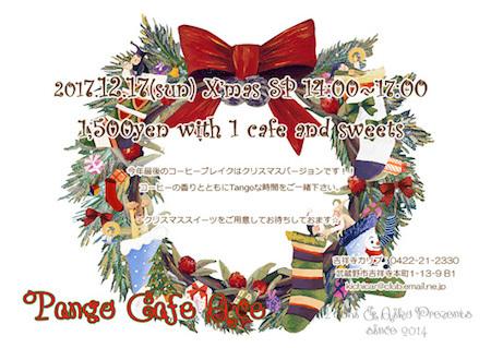 2017_12_17_Tango_cafe_Ace_Xmas