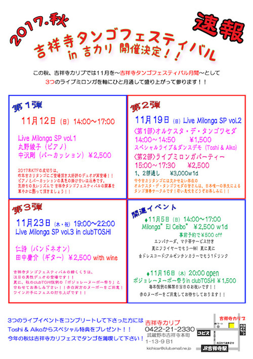 2017_11_KichijojiTangoFestival_sokuho