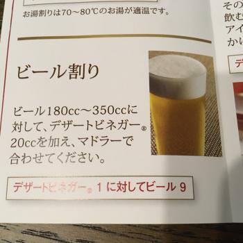 飲む酢11/2 5