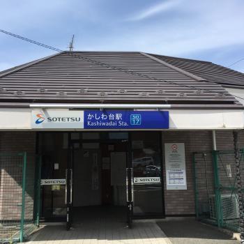 かしわ台駅10/26 1