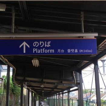 かしわ台駅10/26 4