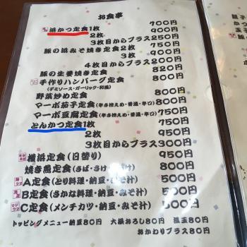 横浜食堂11/4 1